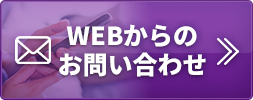 WEBからのお問い合わせ